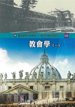教會學(一) ─ 普及神學教材系列(8)