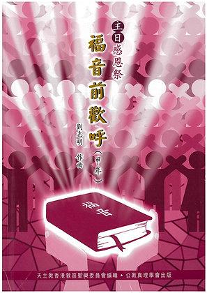 主日感恩祭--福音前歡呼(甲年)劉志明作曲