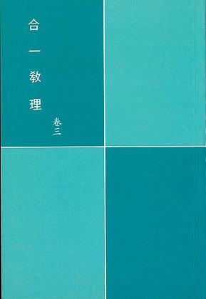 合一教理(卷五) / Common Catechism (Volume 5)