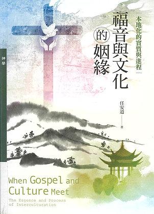 福音與文化的姻緣
