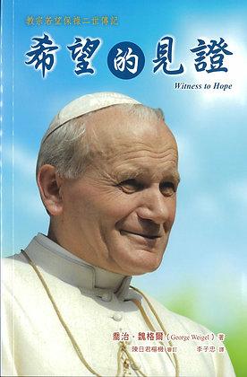 希望的見證 - 教宗若望保祿二世傳記