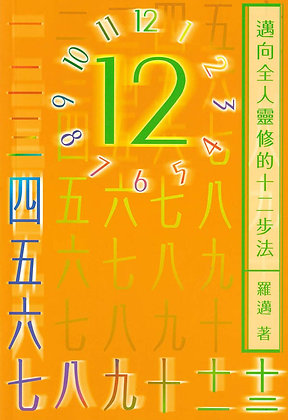 邁向全人靈修的12步法 / Twelve Steps to Spiritual Wholeness