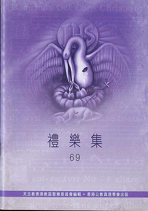禮樂集(69)