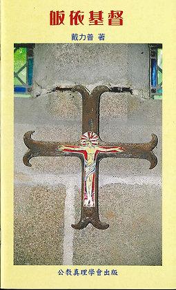 皈依基督 / Conversion to Christ