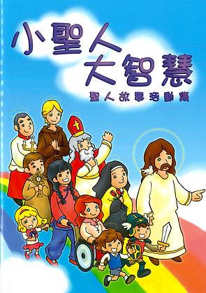 小聖人 大智慧 — 聖人故事活動集