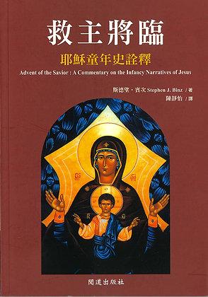 救主將臨 — 耶穌童年史詮釋
