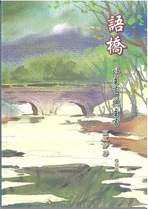 語橋 — 以主言·與主言