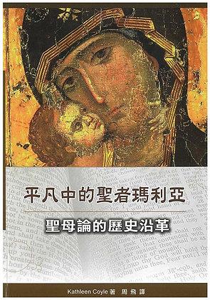平凡中的聖者瑪利亞 ― 聖母論的歷史沿革