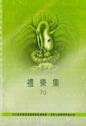 禮樂集(70)