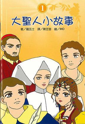 大聖人小故事(1)