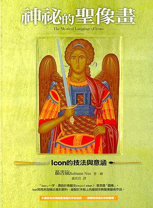 神祕的聖像畫 — Icon的技法與意涵