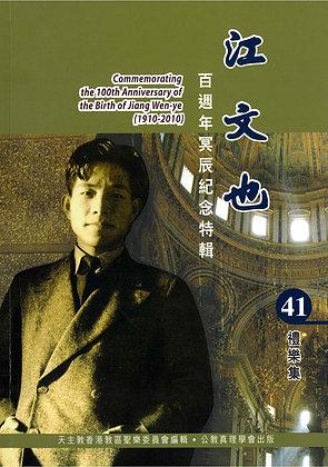 禮樂集(41)--江文也百週年冥辰紀念特輯