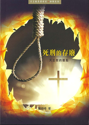 死刑的存廢 — 天主教的觀點