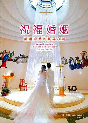 祝福婚姻—美滿婚姻的真福八端