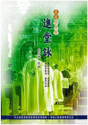 主日感恩祭進堂詠 劉志明作曲