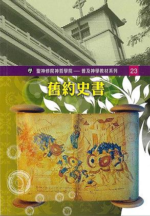 舊約史書 ─ 普及神學教材系列(23)