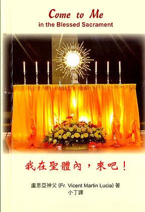我在聖體內,來吧! / COME TO ME — IN THE BLESSED SACRAMENT