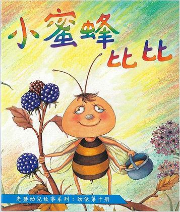 小蜜蜂比比