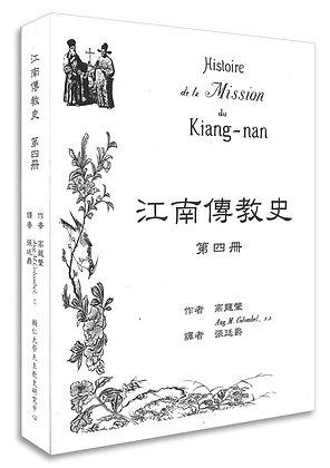 江南傳教史(第四冊)