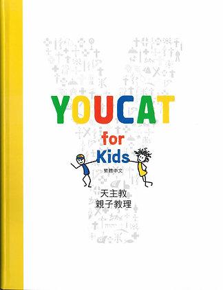 YOUCAT for Kids — 天主教親子教理(繁體中文)
