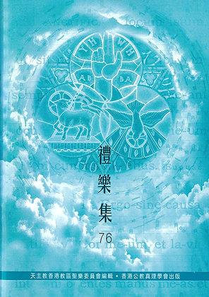 禮樂集(76)