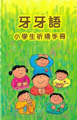 牙牙語——小學生祈禱手冊(再修訂版)