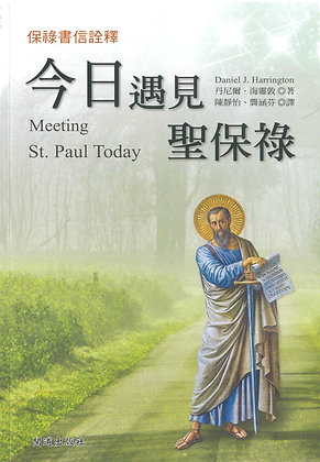 今日遇見聖保祿 - 保祿書信詮釋