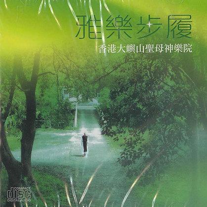 雅樂步履 (CD) – 江克滿神父