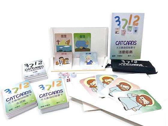 三七十二CATCARDS,SET (2021第三版) / 3712 CATCARDS SET (2021 3RD EDITION)