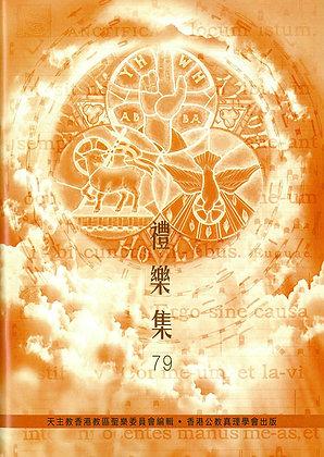 禮樂集(79)