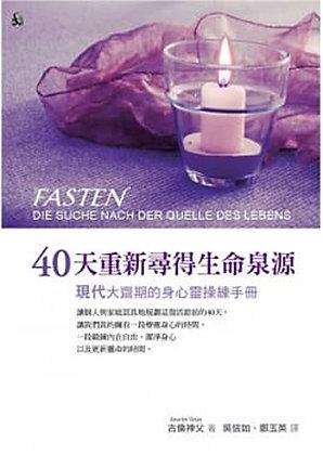 40天重新尋得生命泉源 - 現代大齋期(四旬期)的身心靈操練手冊