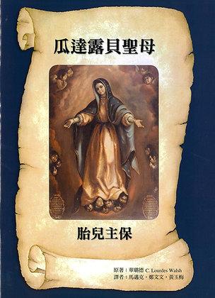 瓜達露貝聖母 — 胎兒主保
