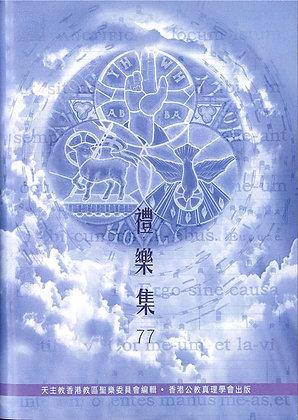 禮樂集(77)