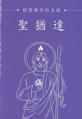 聖猶達--絕望事件的主保 / Saint Jude - Patron of Hopeless Cases
