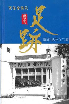 聖保祿醫院歷史足跡 — 關愛服務百二載