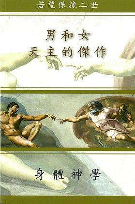 男和女-天主的傑作-身體神學 / Man and Woman He Created Them