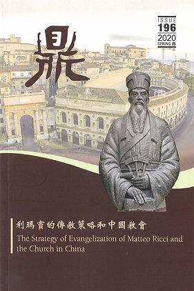 鼎 / Tripod (196)— 利瑪竇的傳教策略和中國教會