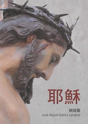 耶穌 - 祂何以讓我如此著迷