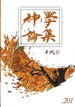 神學論集(201)牧靈關顧諸面向