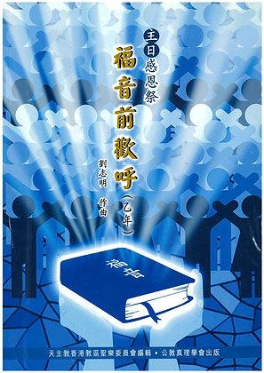 主日感恩祭--福音前歡呼(乙年)劉志明作曲