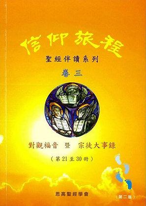 信仰旅程(卷三)聖經伴讀系列