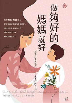 做夠好的媽媽就好:放下完美與愧疚,活出更好的自己