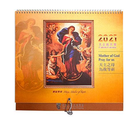 """2021 公教月曆 """"聖瑪利亞天主之母"""""""