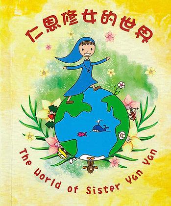 仁恩修女的世界 / The World of Sister Yan Yan