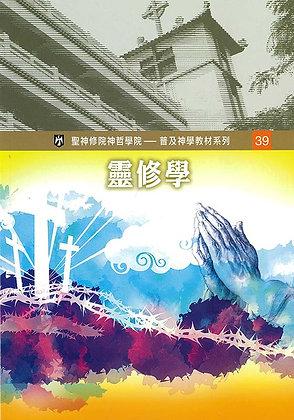 靈修學 ─ 普及神學教材系列(39)