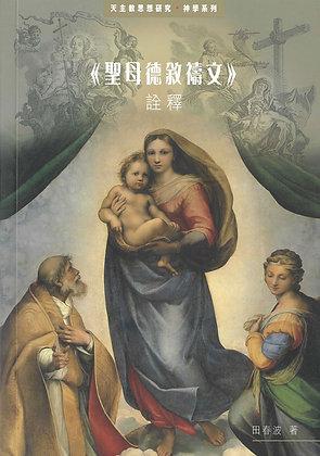 聖母德敘禱文詮釋