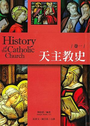 天主教史(卷一)