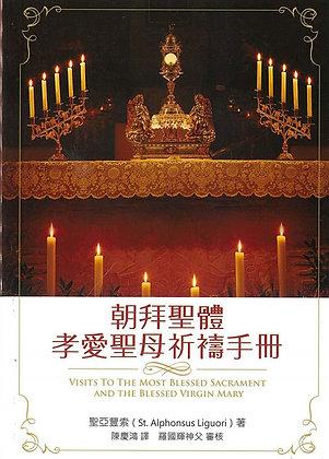 朝拜聖體孝愛聖母祈禱手冊