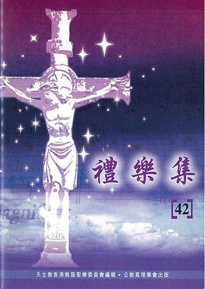禮樂集(42)