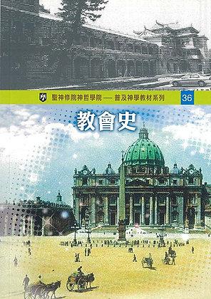 教會史 ─ 普及神學教材系列(36)